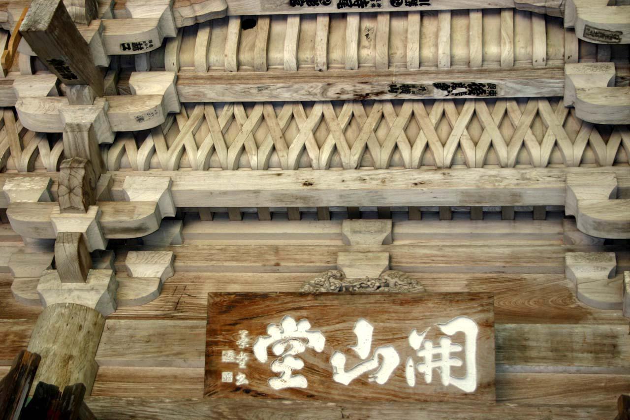 42寺院の木組み